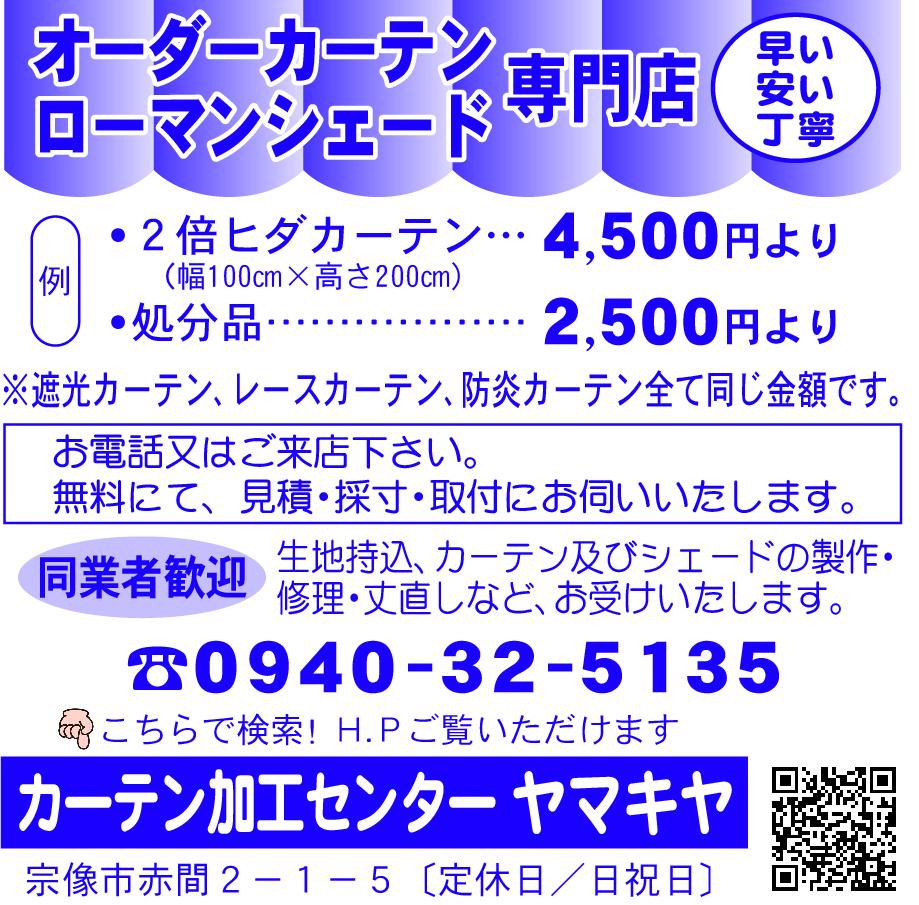インテリアヤマキヤ8-2