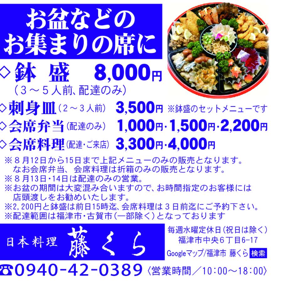 藤くら8-2