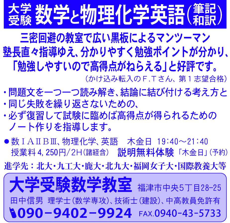 大学受験数学教室8-30