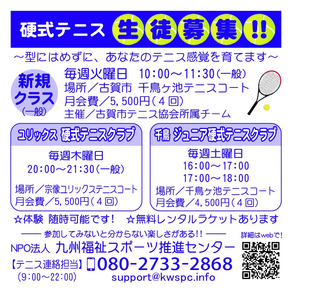 テニスケ9-13