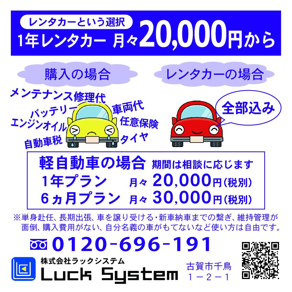 ラックシステム9-6