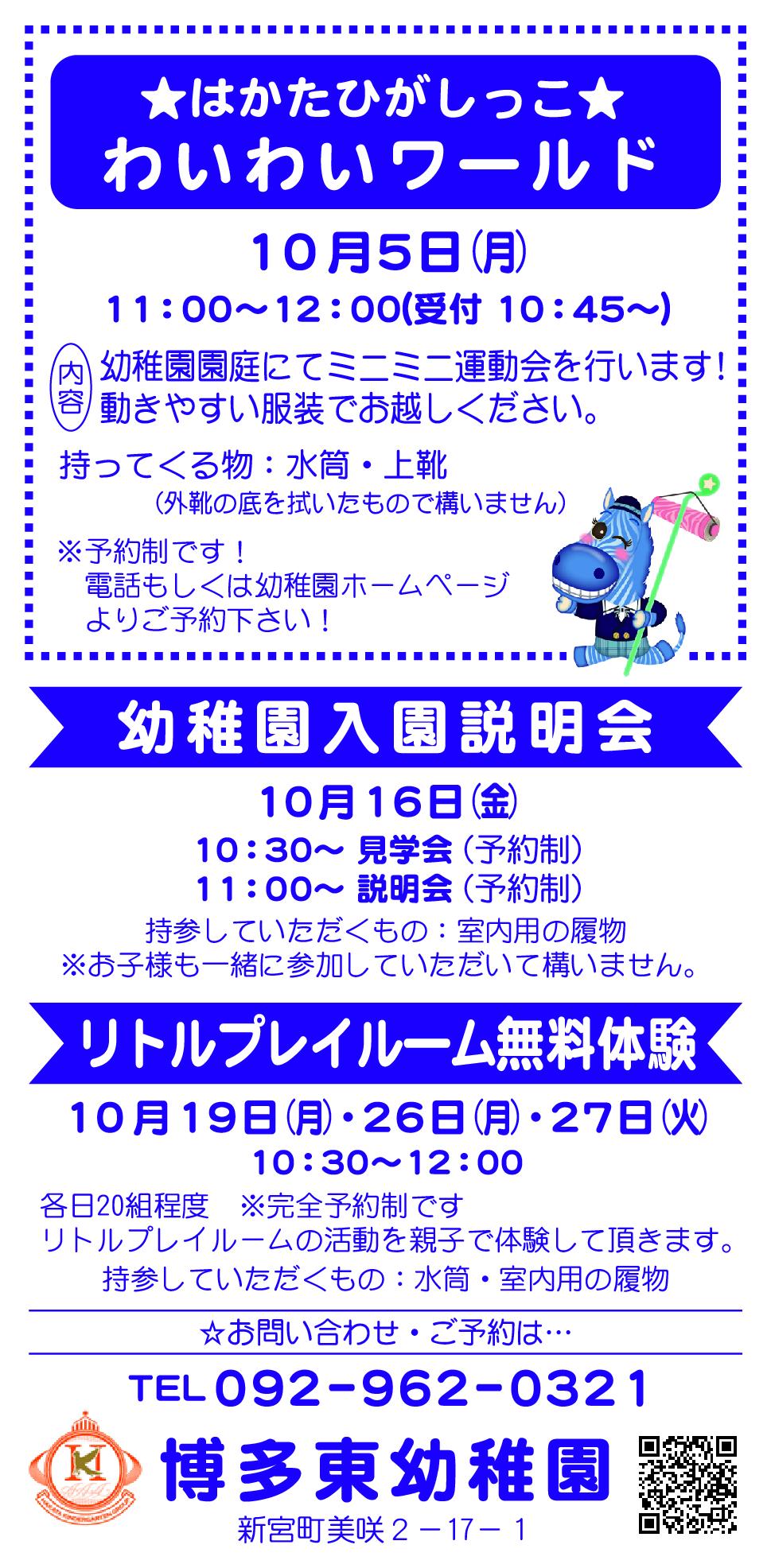 博多東幼稚園9-27