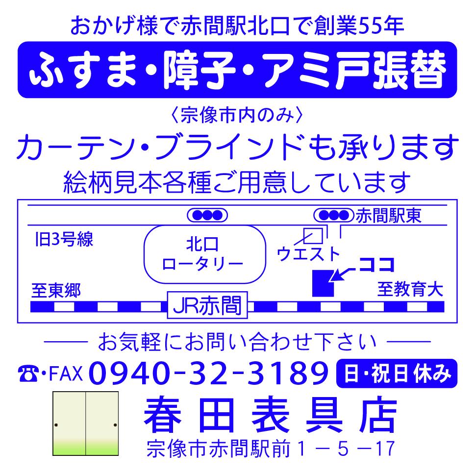 春田表具店9-20