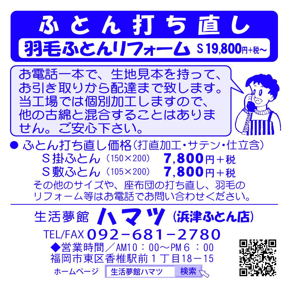 浜津ふとん店9-6