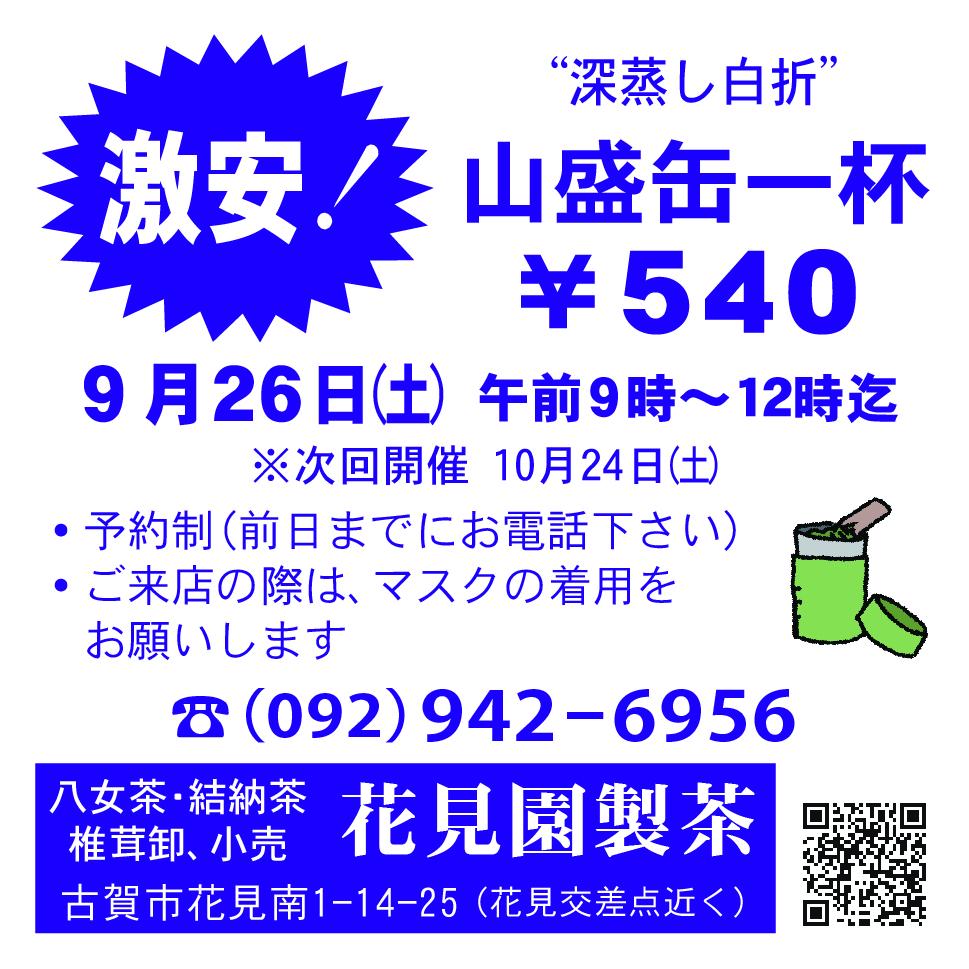 花見園製茶9-13_02
