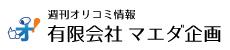 週刊オリコミ情報 | (有)マエダ企画