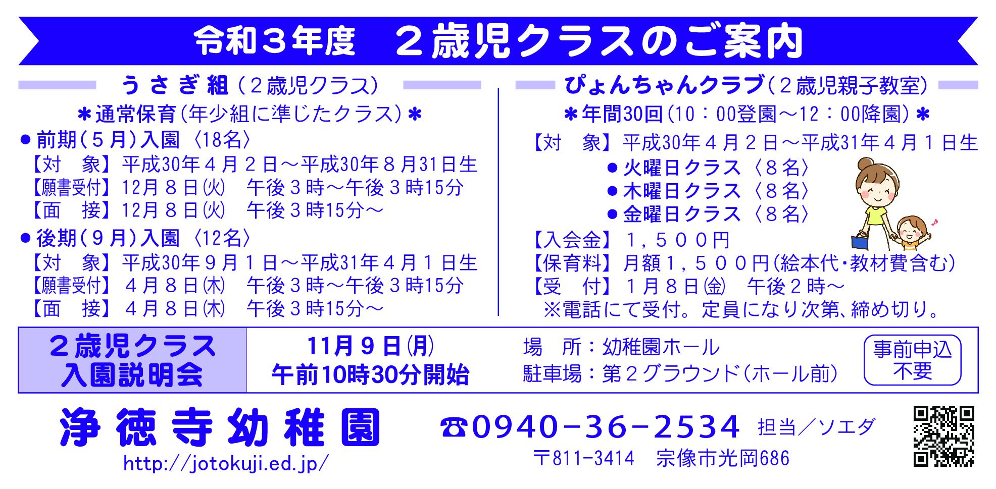 浄徳寺幼稚園10-11