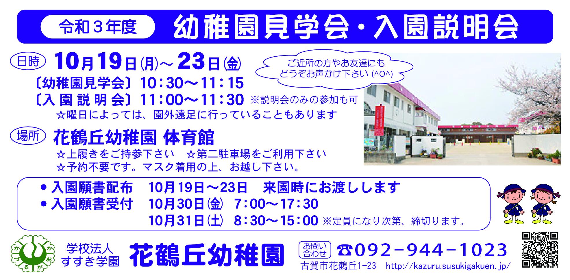 花鶴丘幼稚園10-4
