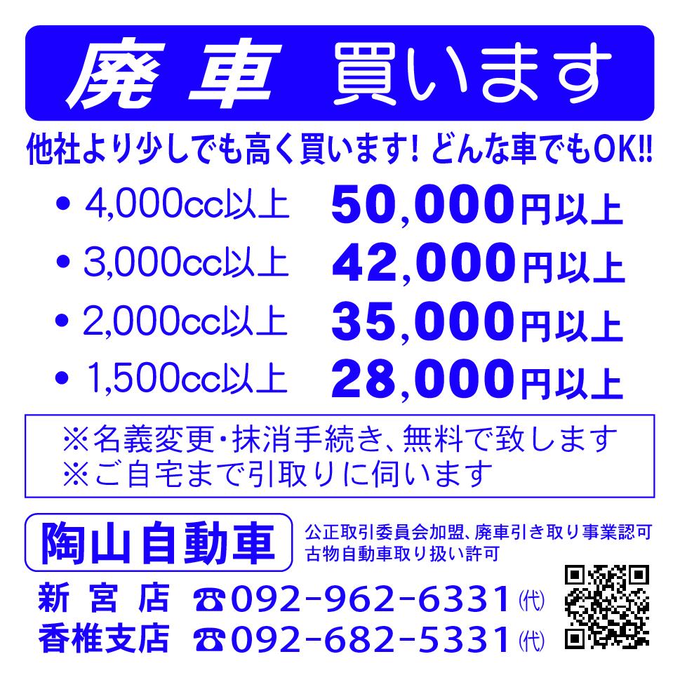 陶山自動車10-11