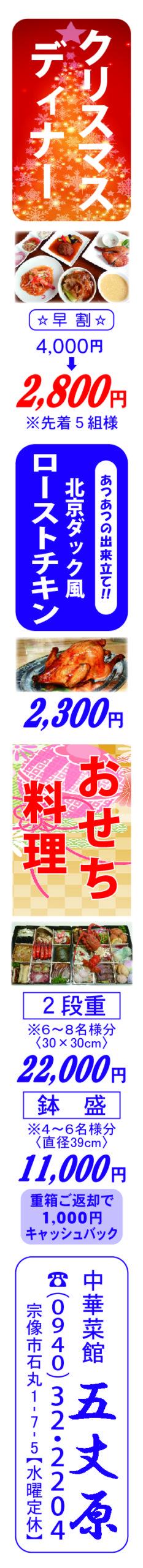 オビ_五丈原11-22