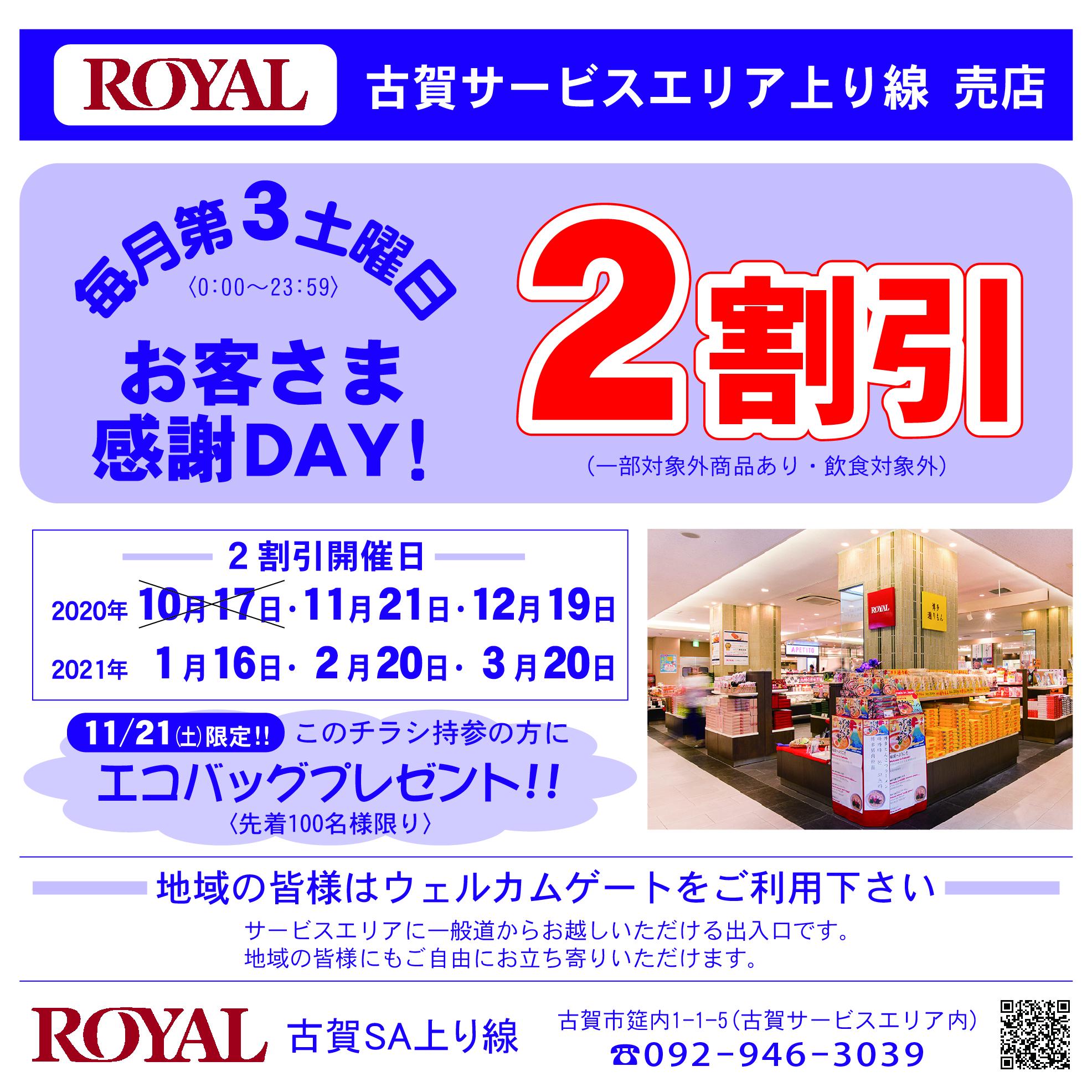 ロイヤル古賀サービスエリア店11-15