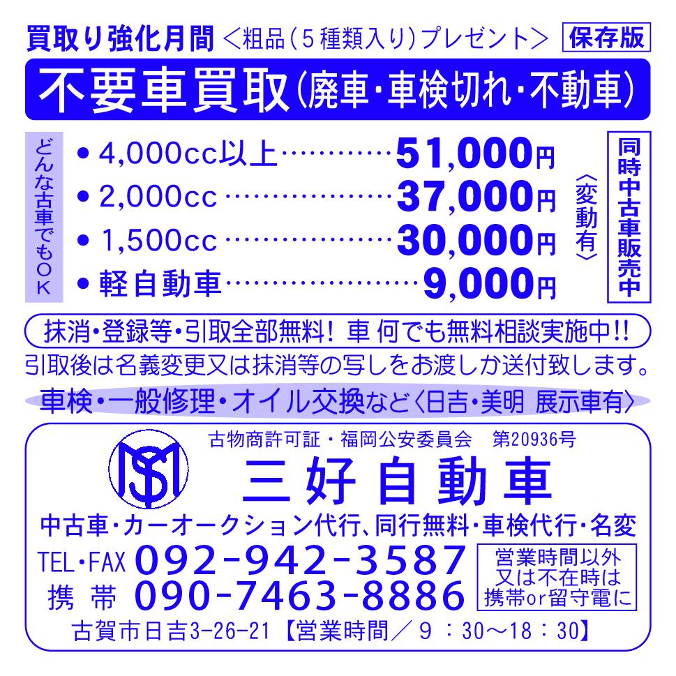 三好自動車11-8
