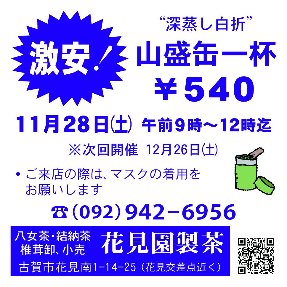 花見園製茶11-15