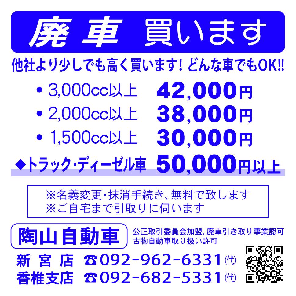 陶山自動車11-15