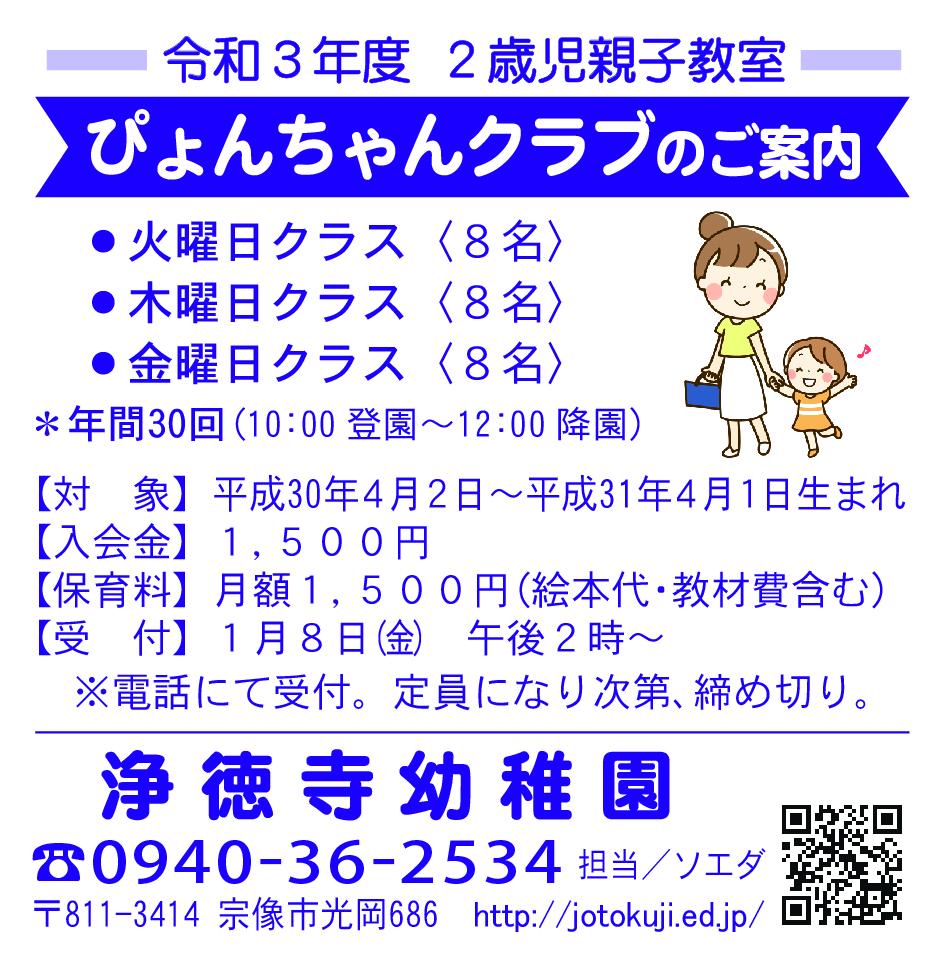 浄徳寺幼稚園12-13