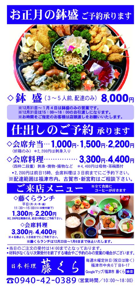 藤くら12-20