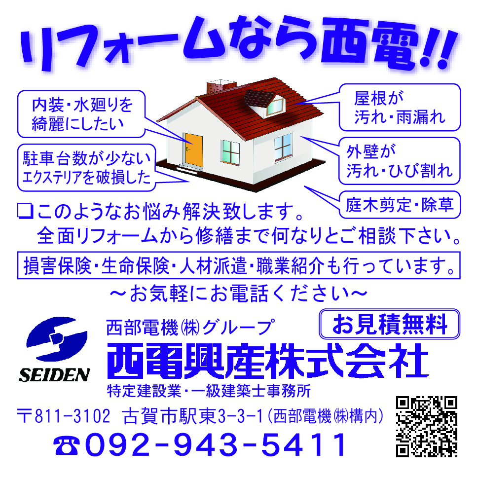 西電興産(P&E)12-6