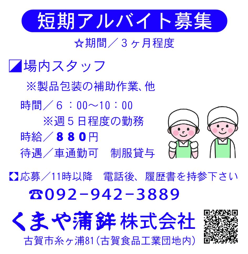 くまや蒲鉾1-24