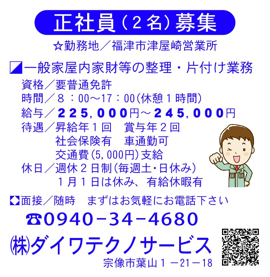 ダイワテクノサービス1-31