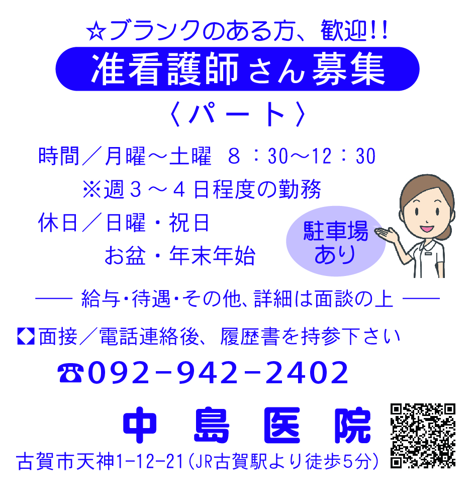 中島医院1-10