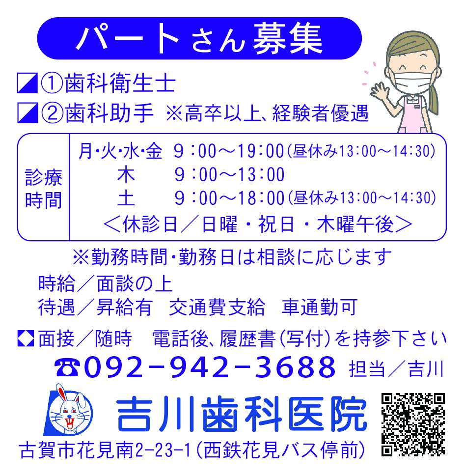 吉川歯科医院1-31