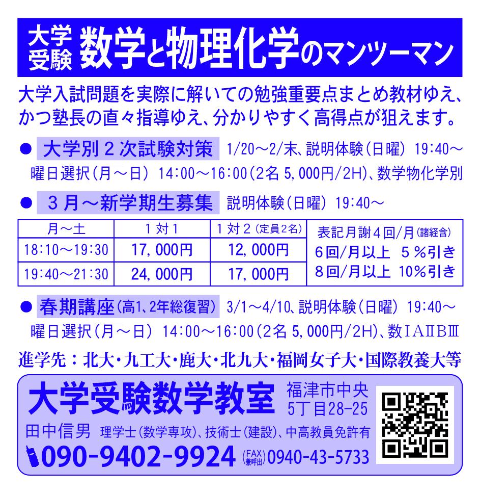大学受験数学教室1-10