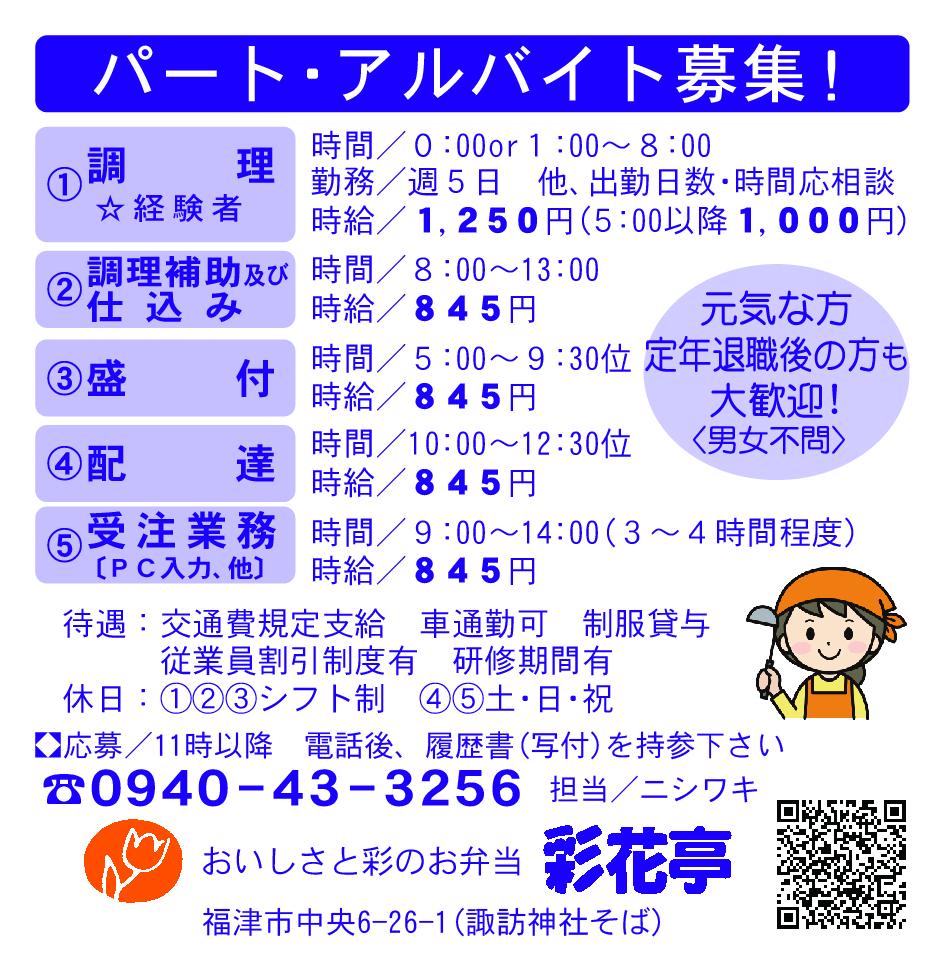 彩花亭1-10