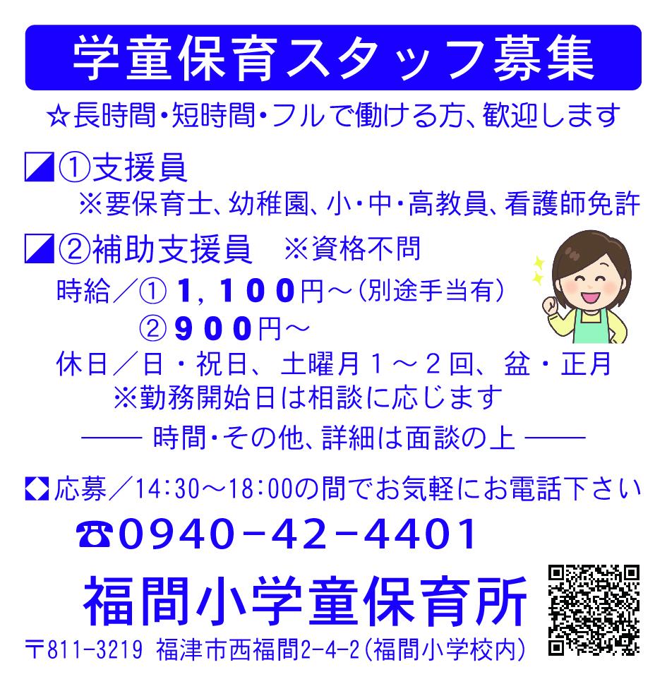 福間小学童保育所1-31