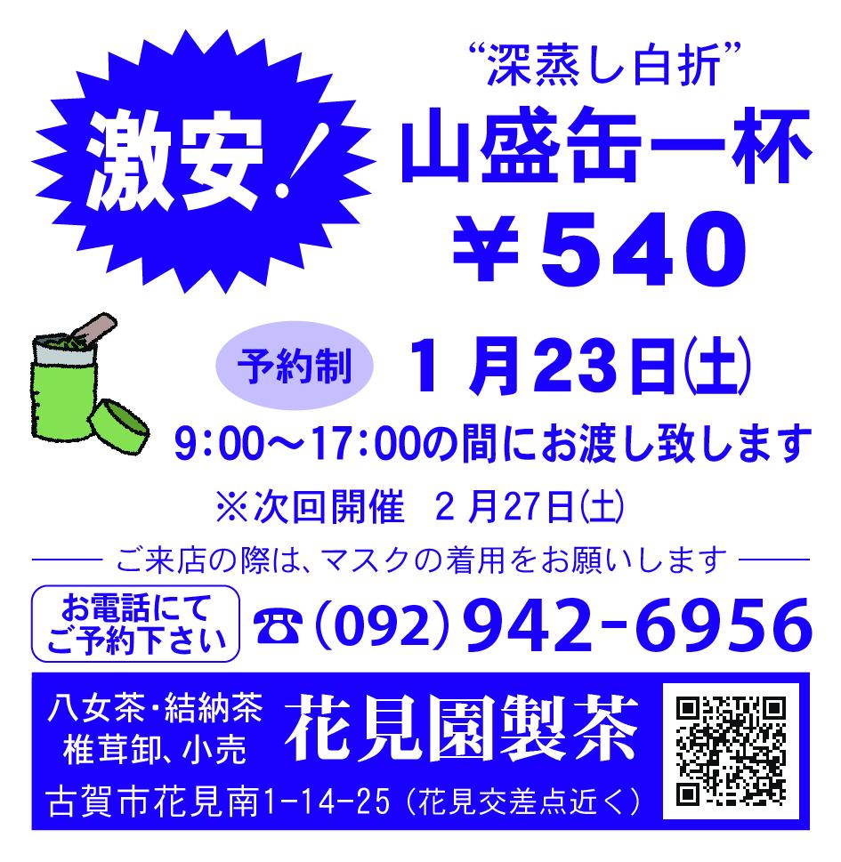 花見園製茶1-17