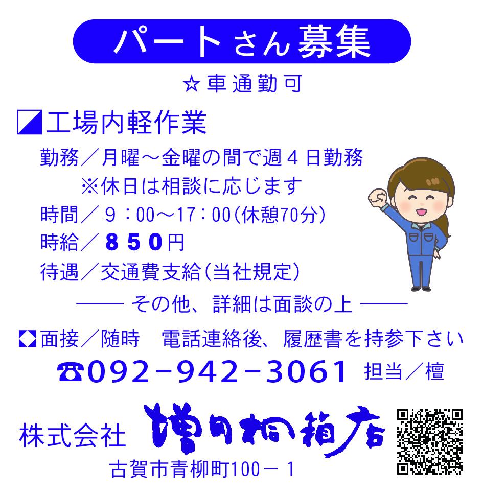 増田桐箱店2-14