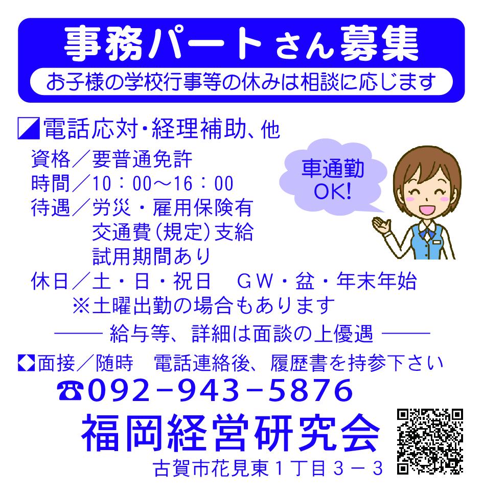 福岡経営研究会2-7