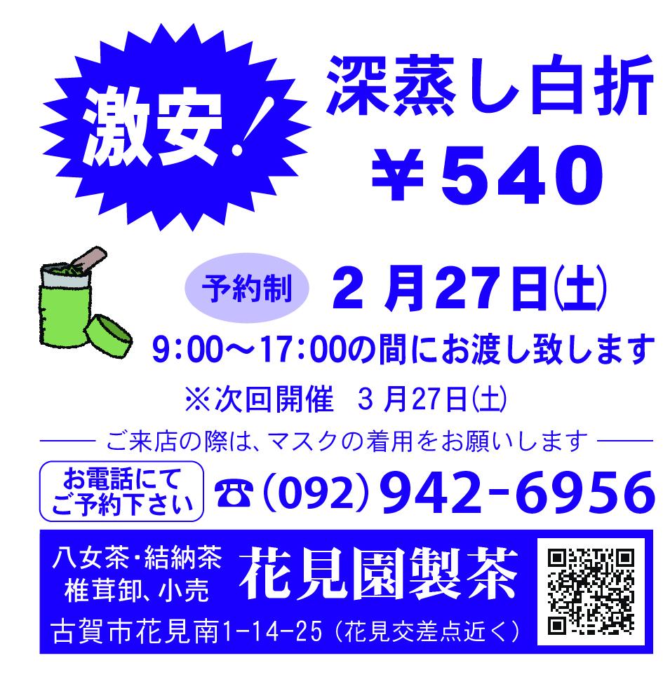 花見園製茶2-21