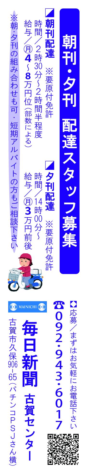 オビ_毎日新聞古賀センター3-7