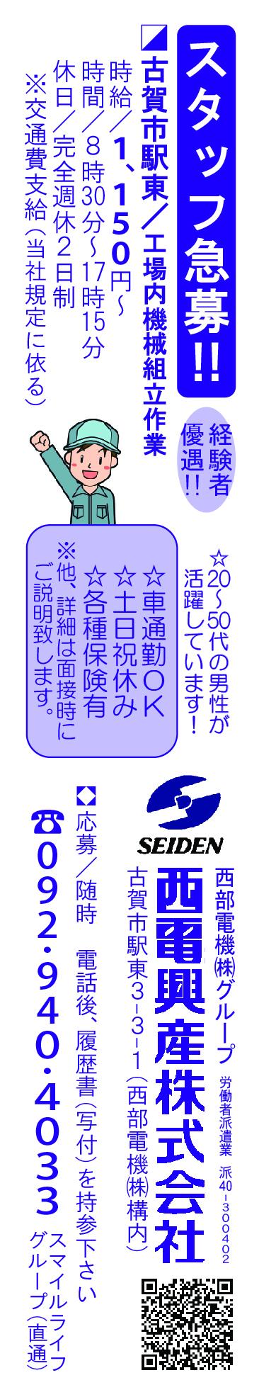 オビ_西電興産スマイルライフ3-7