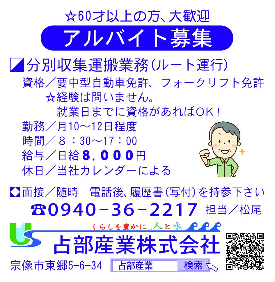 占部産業3-14