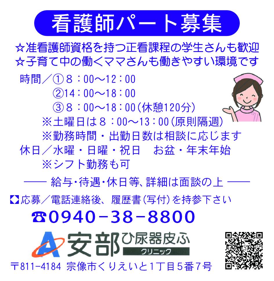 安部ひ尿器皮ふクリニック3-14
