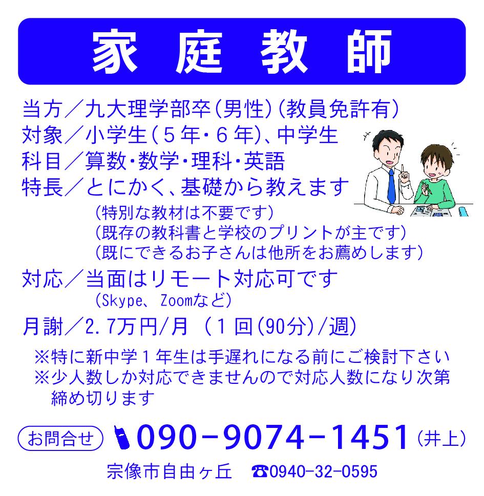 家庭教師(井上様)3-14