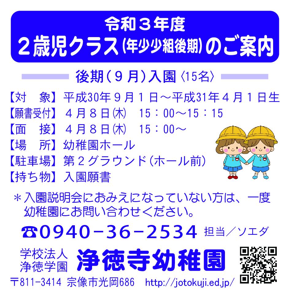 浄徳寺幼稚園3-14