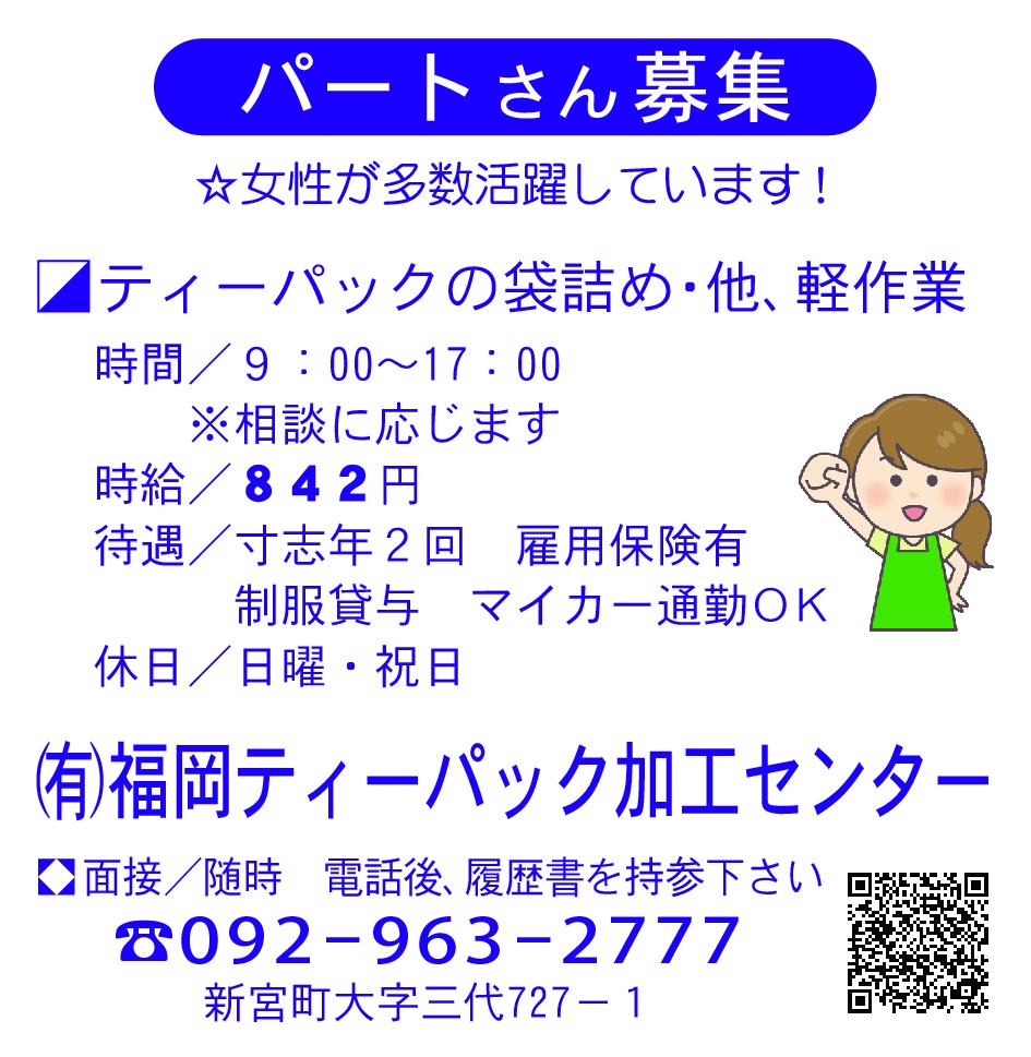 福岡ティーパック加工センター3-21