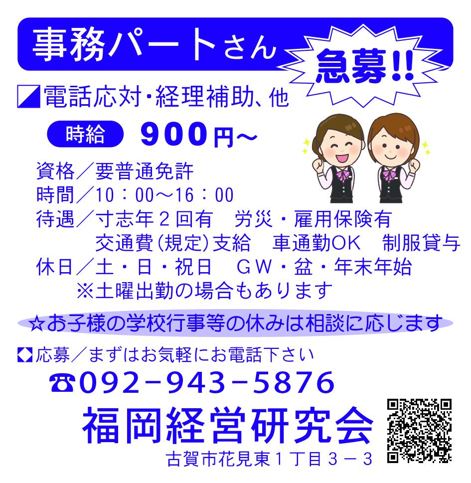 福岡経営研究会3-14