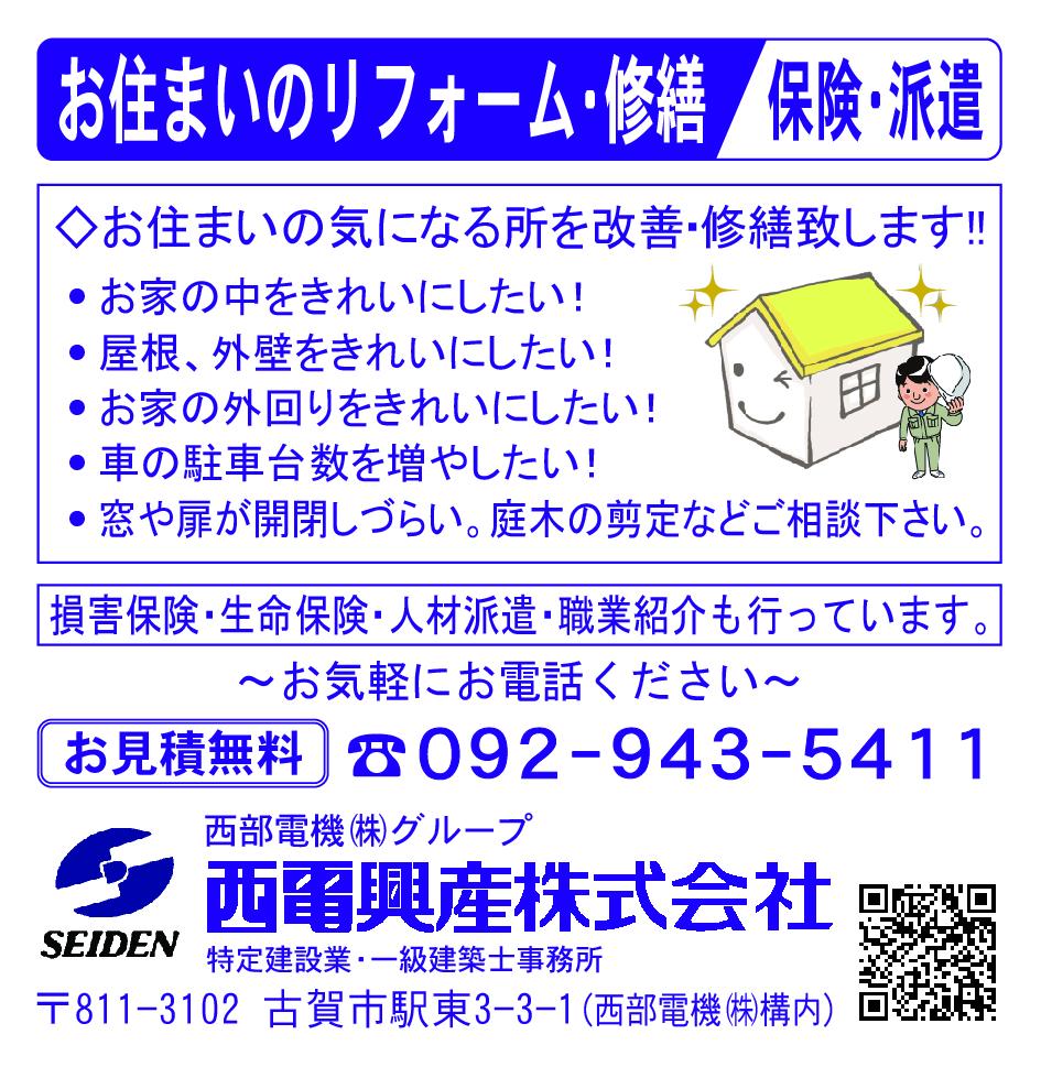 西電興産(P&E)3-7