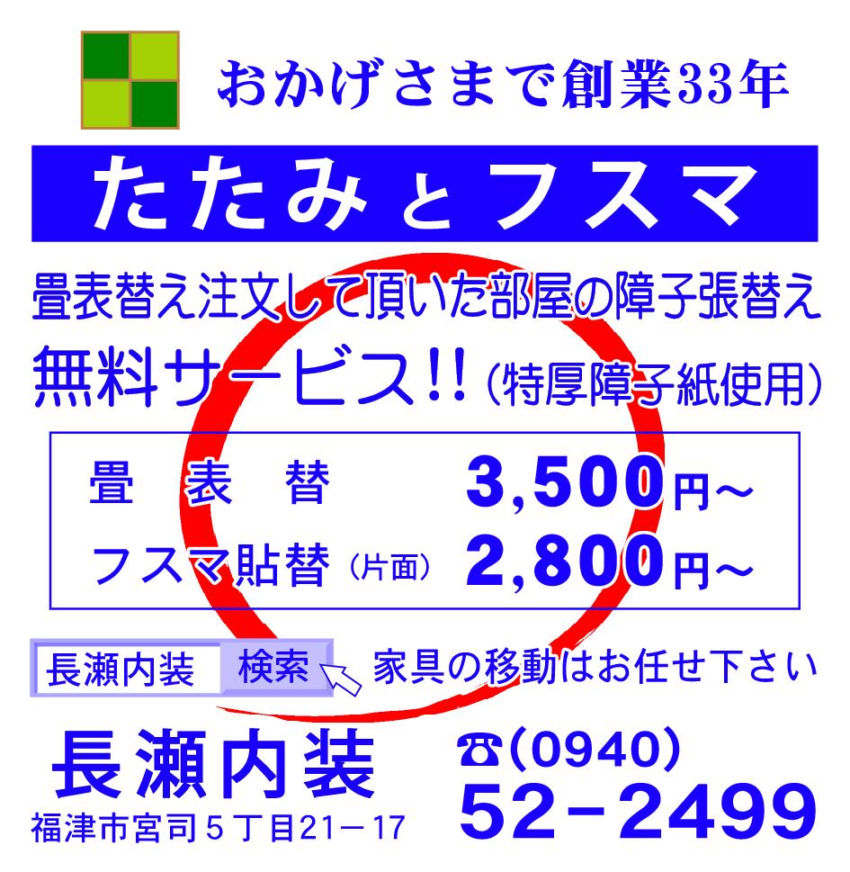 長瀬内装3-7