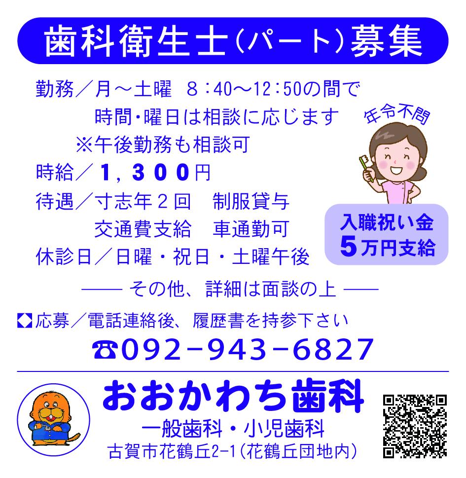 おおかわち歯科4-4