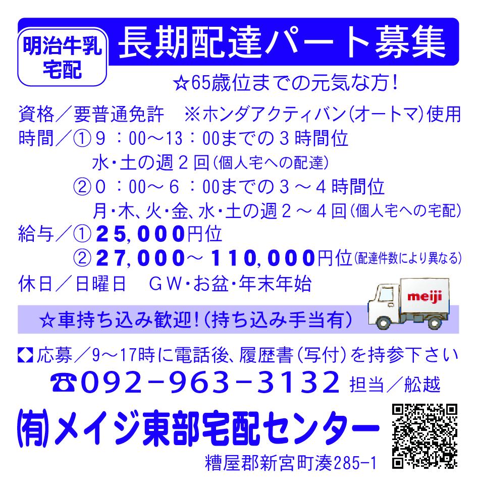 メイジ東部宅配センター4-4