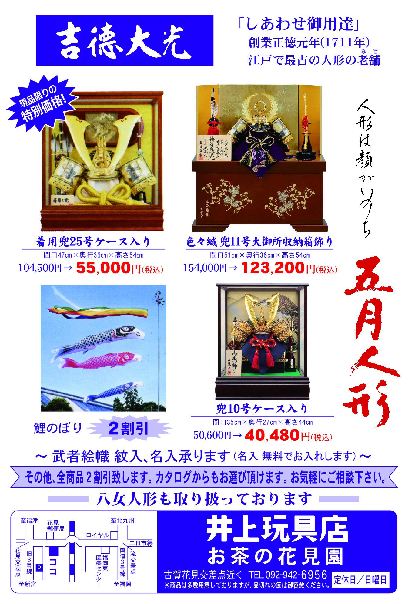 井上玩具店4-4