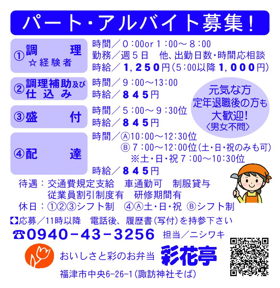 彩花亭4-18