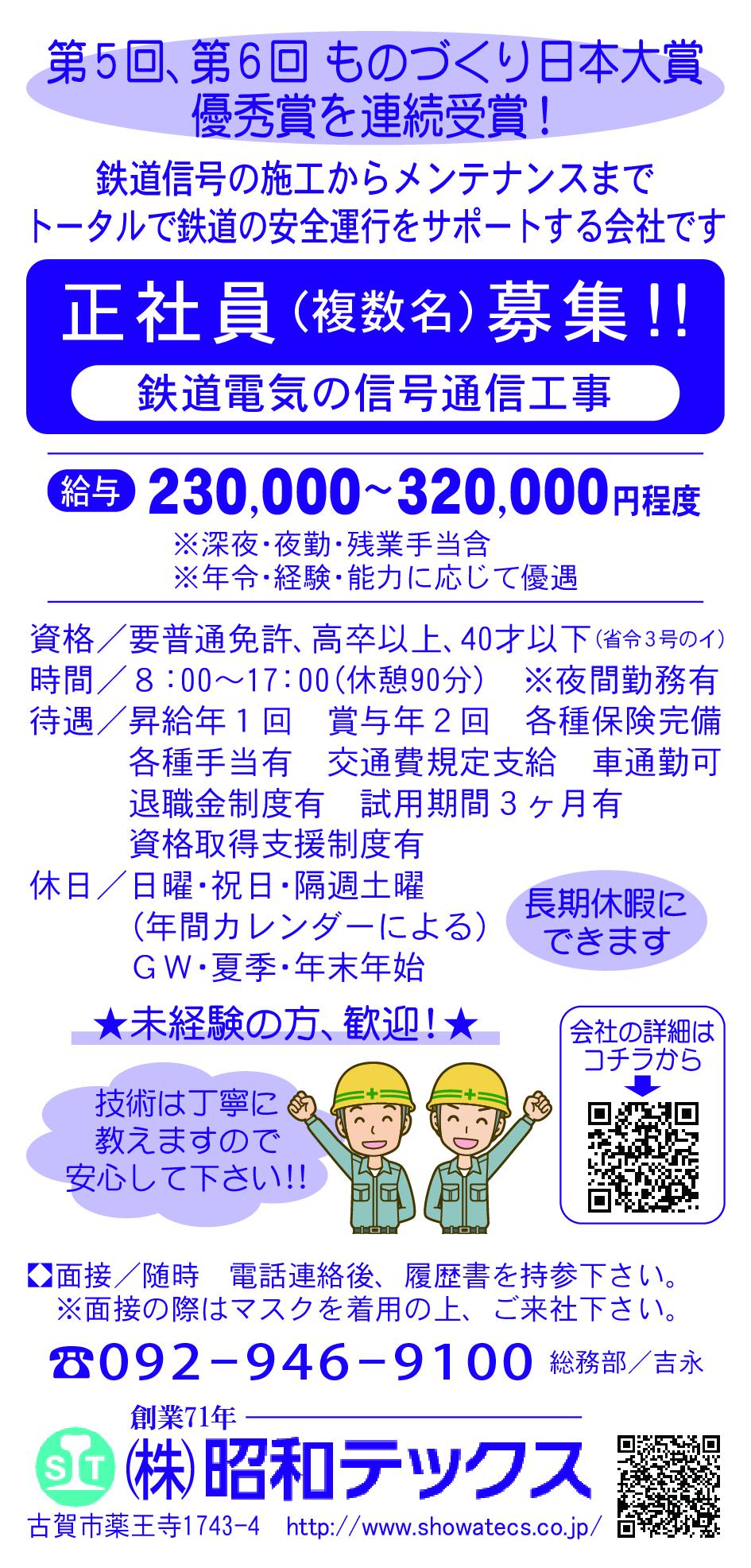 昭和テックス(工事部)4-4