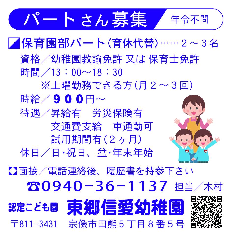 東郷信愛幼稚園4-18