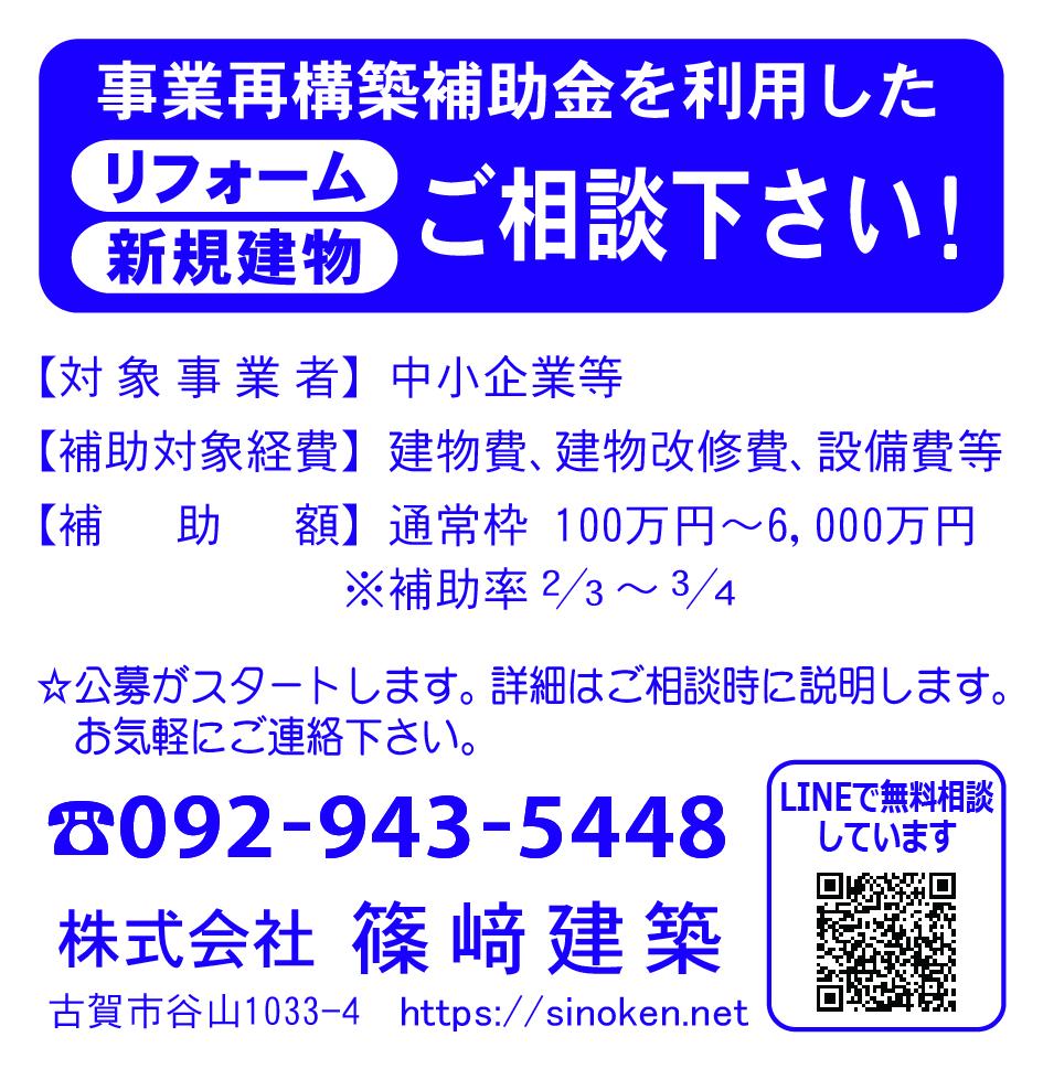 篠﨑建築4-4