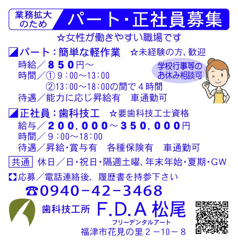 FDA松尾4-18